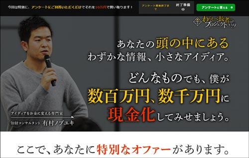 有村ノブユキのわらしべ長者プロジェクトはアンケートで10万円稼げる?危険で怪しい理由を曝露 レビュー