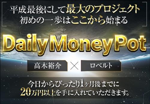 高木祐介×ロベルト Daily Money Pot(デイリーマネーポット)