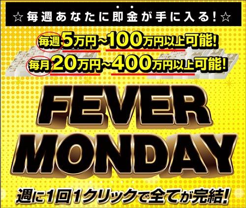 清水聡 FeverMonday(フィーバーマンデー)