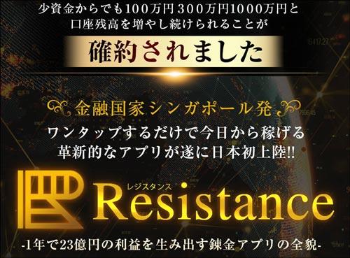 杉山直人 Resistance(レジスタンス)