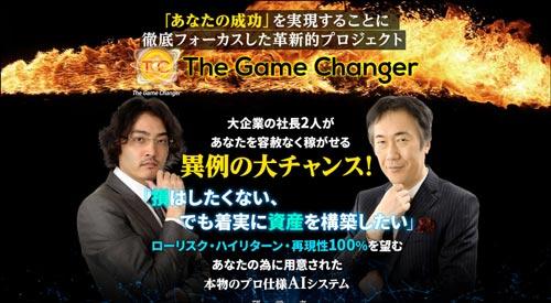 丹羽広 ジョニー阿部のThe Game Changerプロフェットが初心者でも稼げるのか?