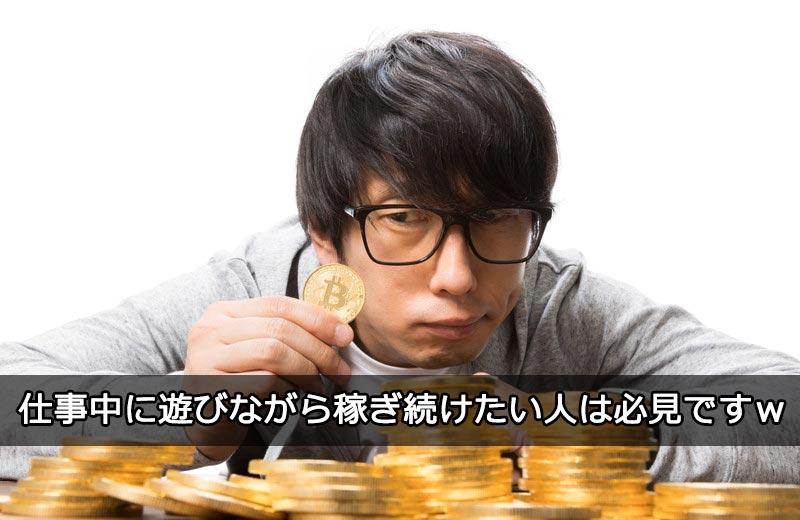 ビットカジノで稼ぎ続ける必勝法は実在するのか?連勝記録を公開!