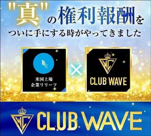 ジェームス秋山 CLUB WAVE