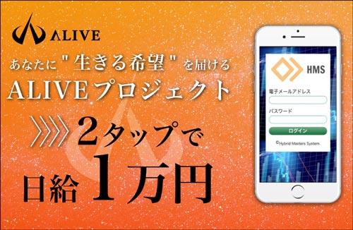 三浦悠人のALIVEプロジェクト ハイブリッドマスターズシステムが仮想通貨のアービトラージで稼げない理由