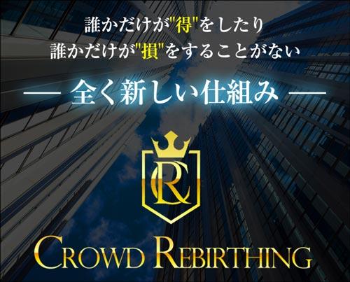 田原健一のCRPクラウドリバーシングプロジェクトが危険すぎる!怪しい理由を曝露 レビュー