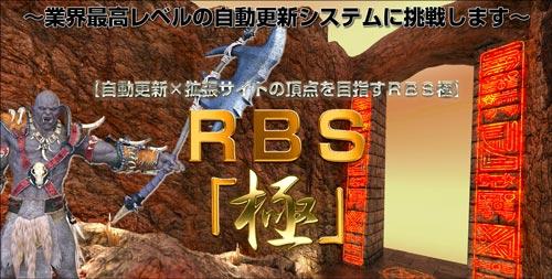 松前弘幸のRBS極(KIWAMI)キャッシュポイントコンテンツフルオートの自動更新システムの内容を曝露 レビュー
