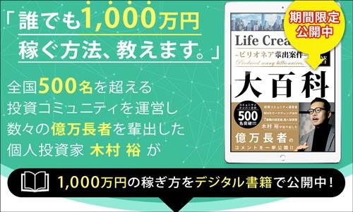木村裕 LifeCreate(ライフクリエイト)コミュニティは稼げない