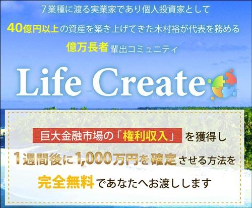 木村裕のLifeCreate(ライフクリエイト)は稼げない?嘘の仮想通貨投資だと思った理由