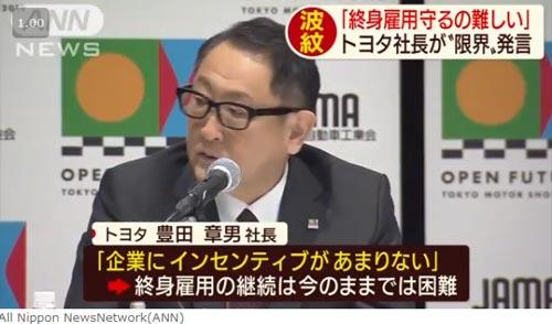 経団連会長と豊田社長が「終身雇用難しい」と発言したことでリストラが当たり前の時代になるのか?