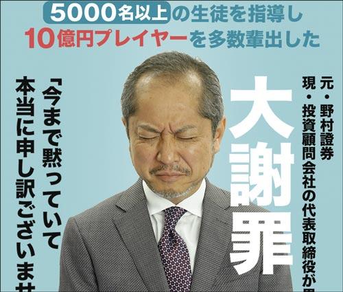 株式会社トラヴィスコンサルティング 吉田裕章の勝利の方程式 Yoshida Investors Clubが危険な理由