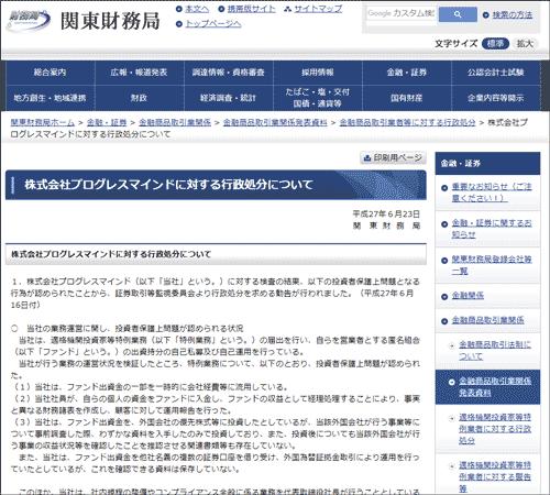 吉田裕章 株式会社プログレスマインド行政処分