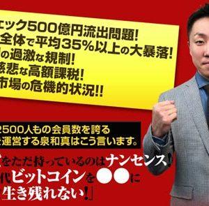 アンディ(沼田武)の3ピースアンディーズ FX自動売買システムで稼げるのか?