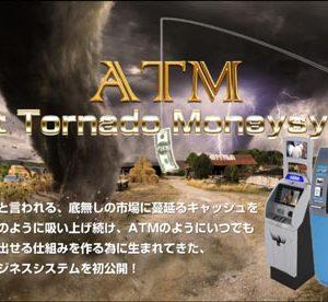 樫原浩一のATM アダルトトルネードマネーシステムは怪しい自動化システムなのか?稼げるか検証 レビュー