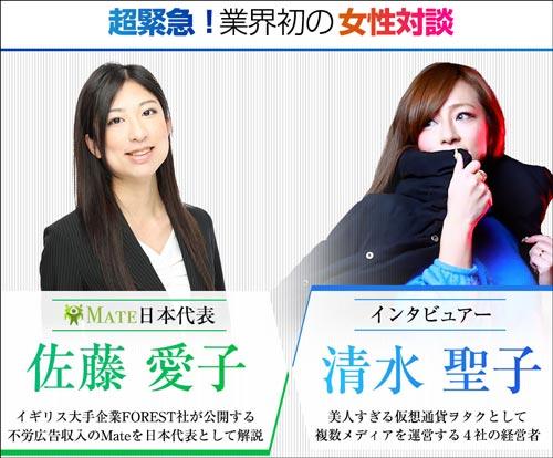 佐藤愛子と清水聖子のメイトクラブは稼げるのか?