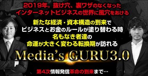 長倉顕太×伊勢隆一郎のメディアズGuru3.0は初心者でも稼げるのか?危険な手口を曝露 レビュー
