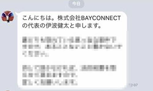 株式会社BAYCONNECTの伊波健太の被害相談?裁判レベルのクレームが入った件w