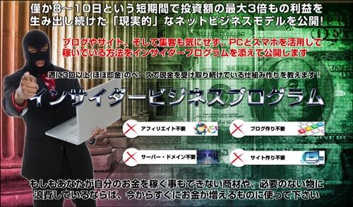 横井庄のMBSは詐欺なのか?本当に1000万円を稼ぐことが可能か疑問が殺到!