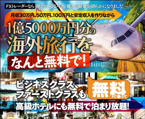 増田和彦 元手不要の資産倍増計画の増田式副業革命が危険な理由