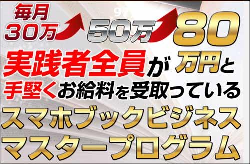 福田ゆりの音読ビジネス スマホブックマスタープログラムは稼げるのか?被害者続出の怪しい手口を解説