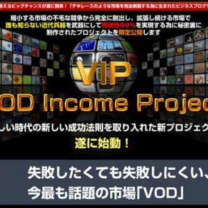 西川弘のVIP「VODアフィリエイトで稼ぐ方法」は初心者でも稼げるシステム?内容を曝露 レビュー