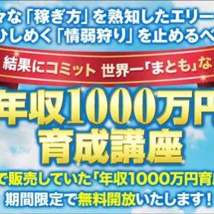 田口唯斗の年収1000万円プロジェクトは稼げるのか?めんどくさくてやる気にならない理由