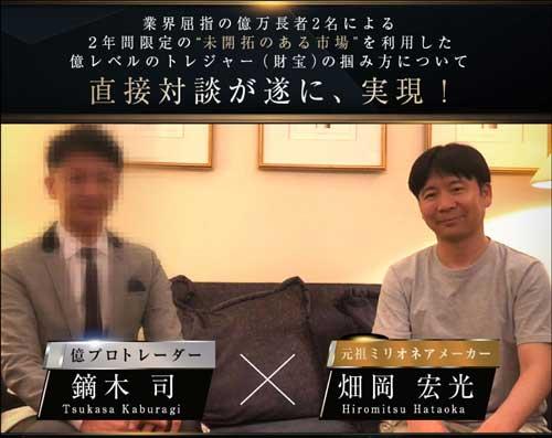 鏑木司と畑岡宏光のトレジャープロジェクトが稼げないと思った理由を曝露 レビュー