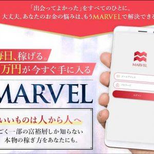 芹沢真斗のMARVELプロジェクトの証拠は嘘で捏造?ヤバすぎ危険!