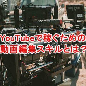 2019年以降初心者がYouTube動画で稼ぐために編集スキルは必須なのか?