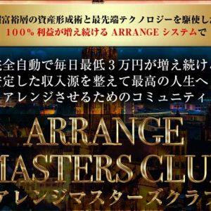 豊島直樹のアレンジマスターズクラブのスワップアービトラージは完全自動で稼げる?リスクと危険性を曝露