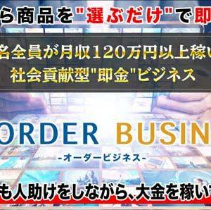 桜井英雄のオーダービジネスの矛盾点!社会貢献をアピールする詐欺に注意!