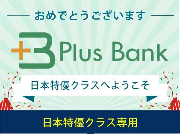 伊藤洋介のPlusBankは詐欺?危険な損害賠償で大損確定?