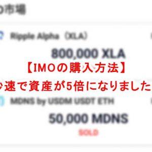 秒で利益確定? 仮想通貨IMOの購入方法とは?登録とIMOウォレットアプリをダウンロードしてみた