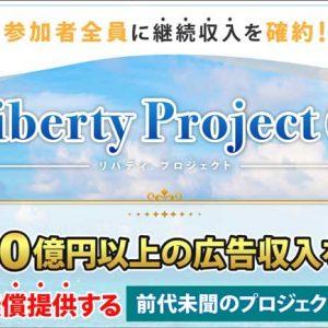 本田健のLibertyProjectが仮想通貨を使ったねずみ講まがいの広告収入分配だと思った理由