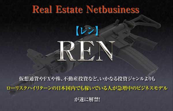REN(今田祐樹)のシステムと稼ぎ方とは?初心者向けメリットとデメリットを曝露 レビュー