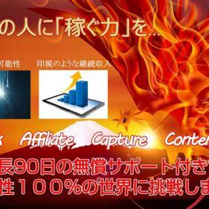 【再現性100%?】小西和夫&柴田のクリック課金で稼ぐノウハウ Cilck Affliate Capture Content'sがおすすめできない人の特徴とは?特典付レビュー