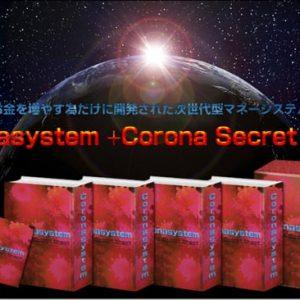 小池雄二の小池式コロナシステム特典付きレビュー【バイナリーオプション】