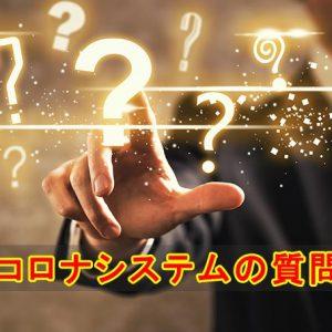 小池雄二の小池式コロナシステムの評判【よくある質問と回答】