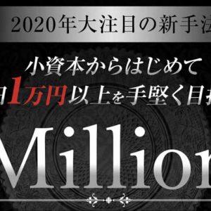 【畑岡宏光】Million(ミリオン)が危険でヤバい理由を曝露【証拠は本物】