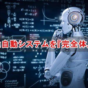 【比較】自動WEBシステムOROCHIのお得な購入方法【堂島英和】