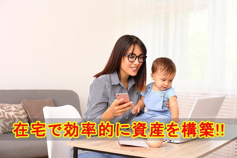 【賢いお金の稼ぎ方】家にいて副業で安全にお金を稼ぐ方法