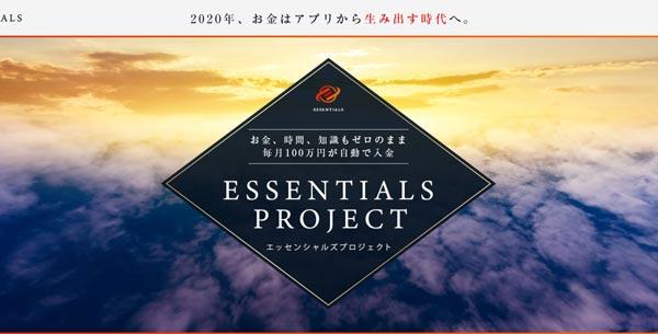 増田雄亮のESSENTIALS ProjectのFX自動売買アプリは月収100万円可能なのか?