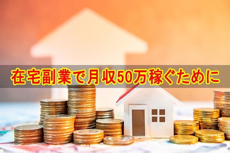 家にいながら副業で安定・確実に50万円を稼ぐ方法