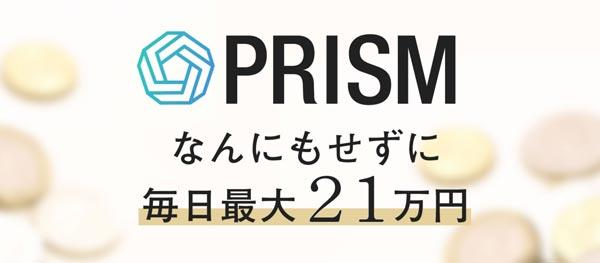田中直樹のPRISM スノーデンシステムは詐欺?証拠は嘘?