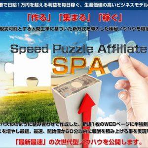 加藤里奈のSPA「GooglePPCアフィリエイトで稼ぐ方法」の特典付きレビュー