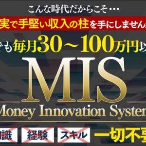 白石正人のマネーイノベーションシステム(MIS)は確実に稼げる?