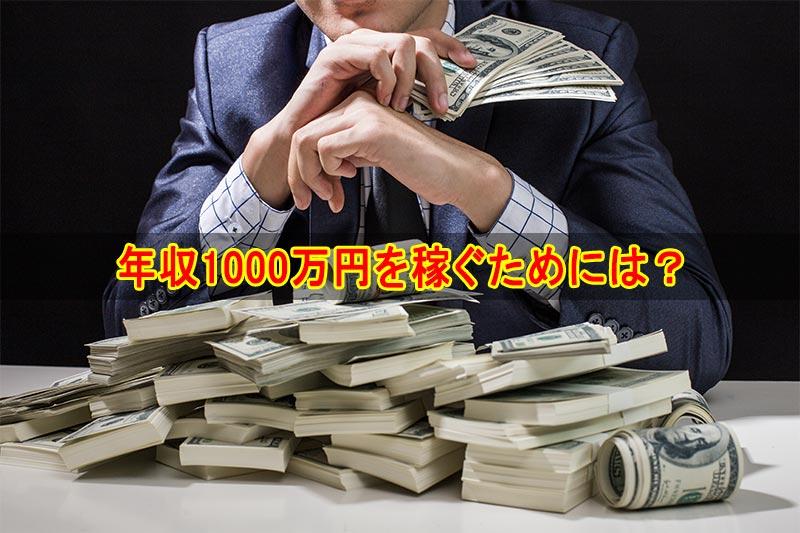 ネットビジネスで年収1000万稼ぐにはどうしたらよいのか?