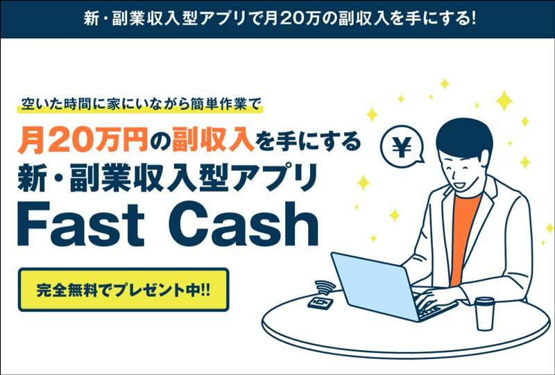 【初心者注意】白石正人のFAST CASH SALONが稼げない危険な理由!