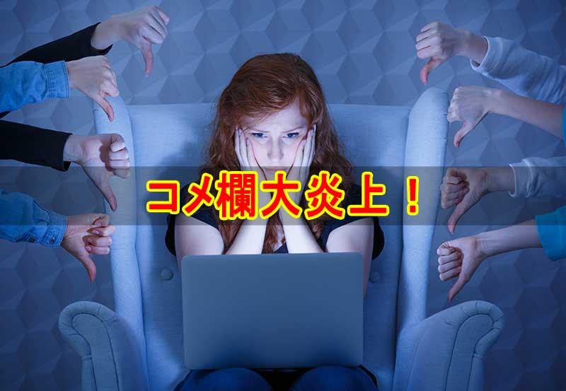 マコなり社長のYouTube動画が大炎上!新サービスのサブスク売込みで批判殺到w