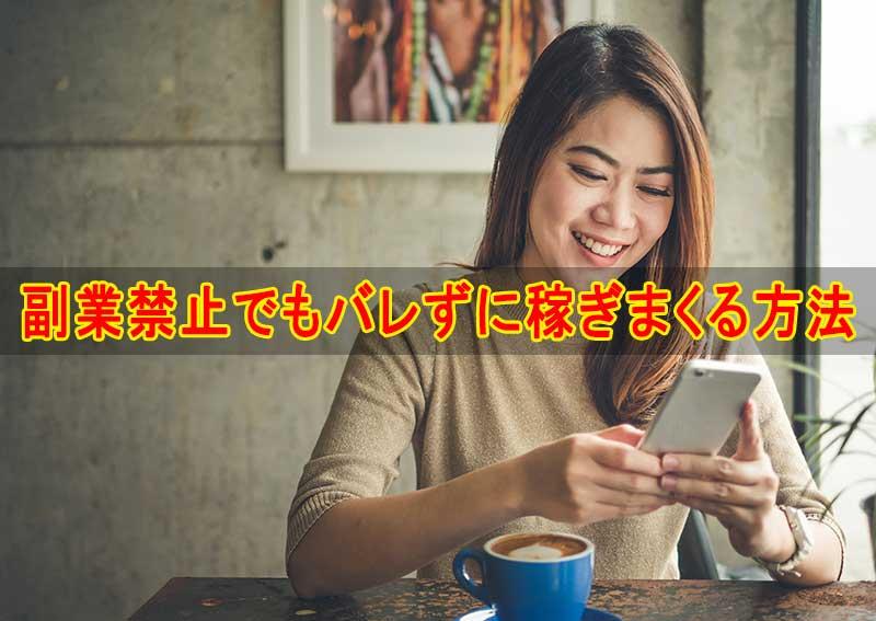 【雑所得で20万円以上稼ぐ】副業禁止でも出来る副業がばれない方法とは?