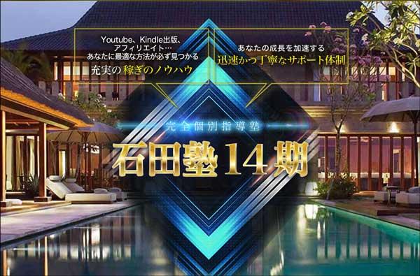 【高額塾】石田健の黄金の滝プロジェクト 石田塾はネットビジネス初心者におすすめなのか?